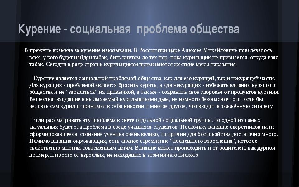Курение - социальная проблема общества В прежние времена за курение наказывал...