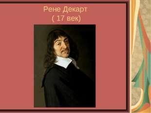 Рене Декарт ( 17 век)
