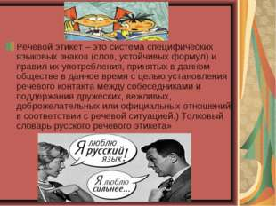 Речевой этикет – это система специфических языковых знаков (слов, устойчивых