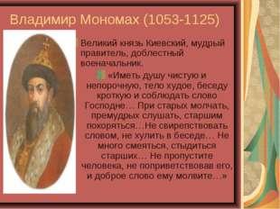 Владимир Мономах (1053-1125) Великий князь Киевский, мудрый правитель, доблес