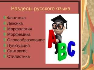 Разделы русского языка Фонетика Лексика Морфология Морфемика Словообразование