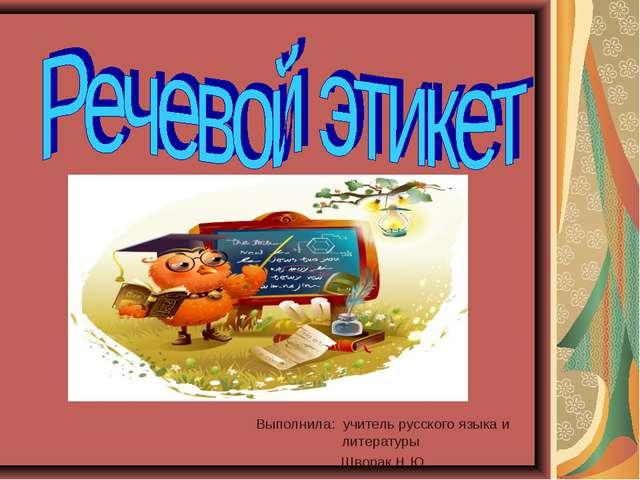 Выполнила: учитель русского языка и литературы Шворак Н.Ю.