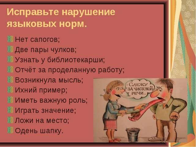 Исправьте нарушение языковых норм. Нет сапогов; Две пары чулков; Узнать у биб...