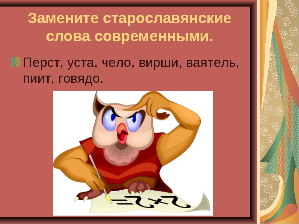 Замените старославянские слова современными. Перст, уста, чело, вирши, ваятел...
