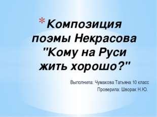 Выполнила: Чумакова Татьяна 10 класс Проверила: Шворак Н.Ю. Композиция поэмы