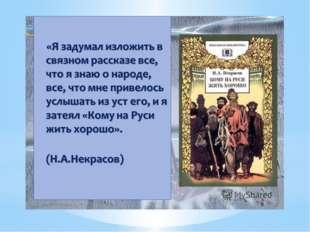 Н.А. Некрасов всю жизнь вынашивал замысел произведения, которое стало бы нар