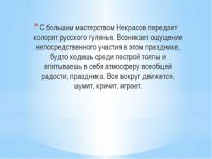 С большим мастерством Некрасов передает колорит русского гулянья. Возникает