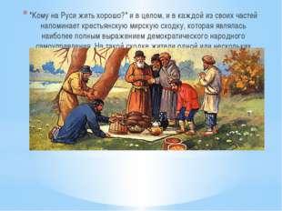 """""""Кому на Руси жить хорошо?"""" и в целом, и в каждой из своих частей напоминает"""
