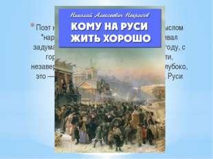 """Поэт начал работу над грандиозным замыслом """"народной книги"""" в 1863 году, а з"""