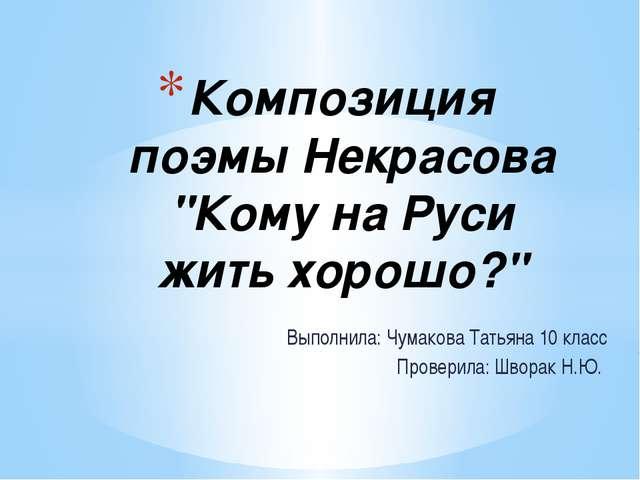 Выполнила: Чумакова Татьяна 10 класс Проверила: Шворак Н.Ю. Композиция поэмы...