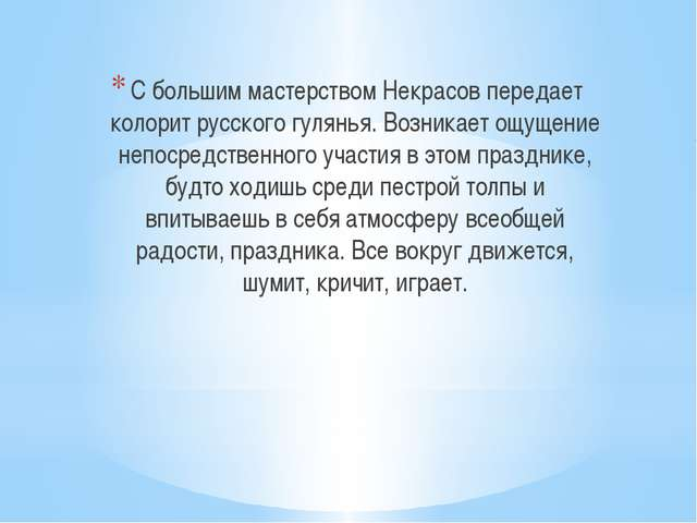 С большим мастерством Некрасов передает колорит русского гулянья. Возникает...
