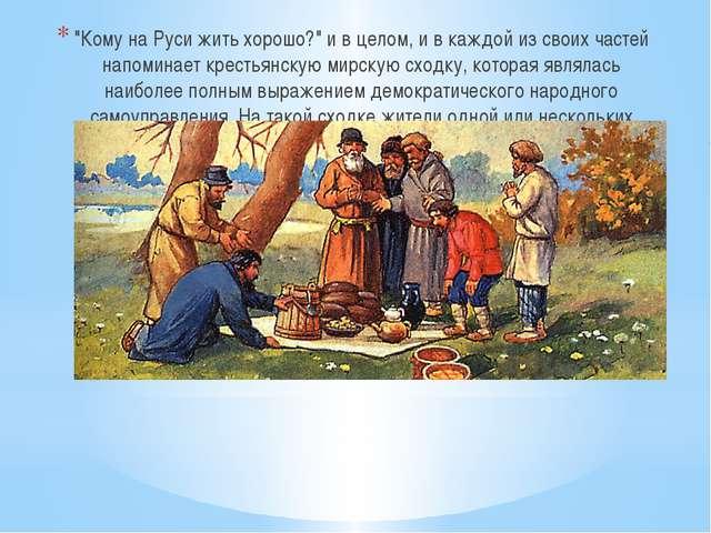 """""""Кому на Руси жить хорошо?"""" и в целом, и в каждой из своих частей напоминает..."""