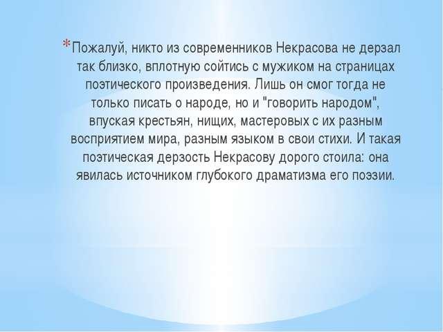 Пожалуй, никто из современников Некрасова не дерзал так близко, вплотную сой...