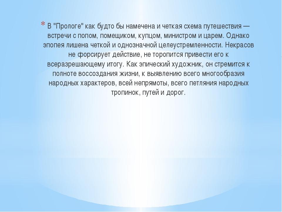 """В """"Прологе"""" как будто бы намечена и четкая схема путешествия — встречи с поп..."""