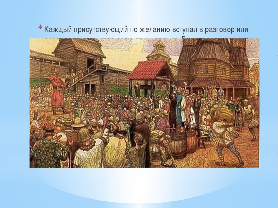 Каждый присутствующий по желанию вступал в разговор или перепалку, отстаивая...