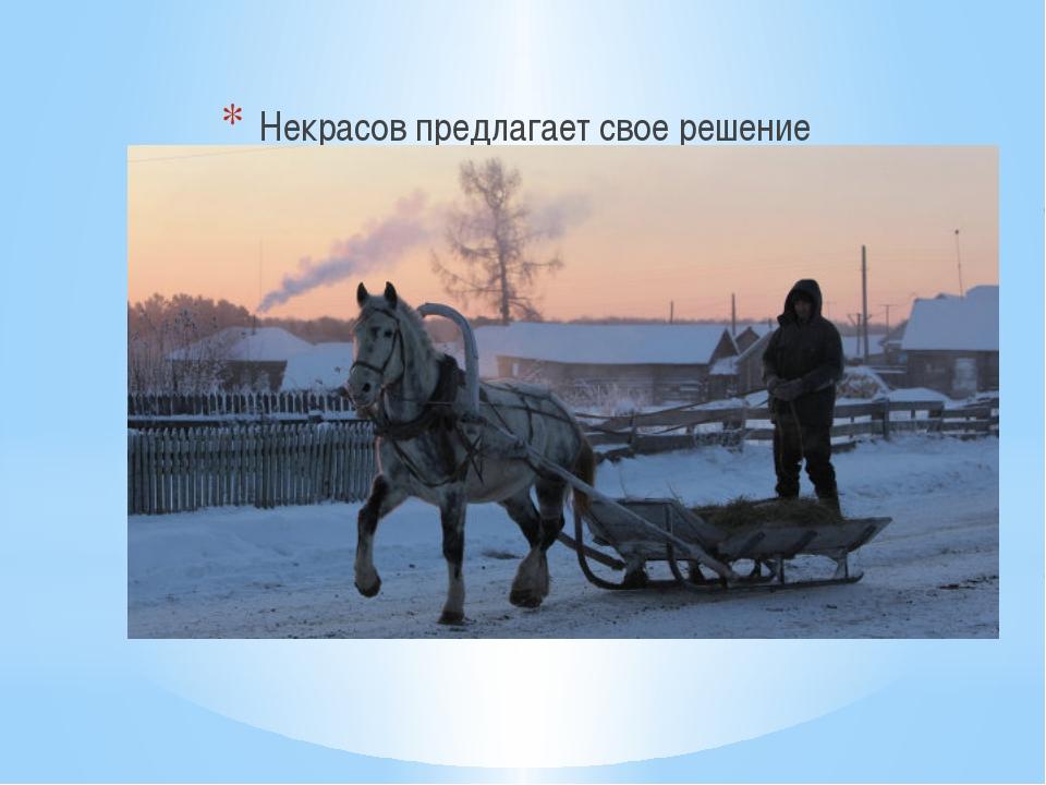 Некрасов предлагает свое решение соединения крестьянства и русской интеллиге...
