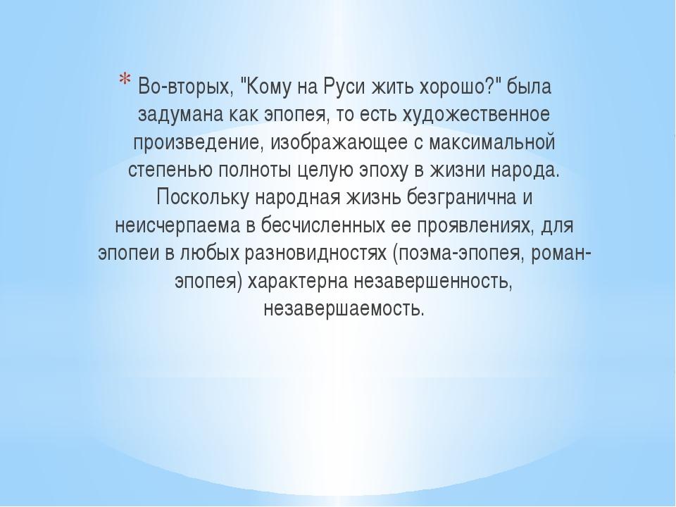 """Во-вторых, """"Кому на Руси жить хорошо?"""" была задумана как эпопея, то есть худ..."""