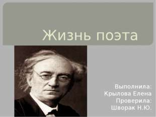 Жизнь поэта Выполнила: Крылова Елена Проверила: Шворак Н.Ю.