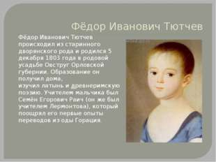 Фёдор Иванович Тютчев Фёдор Иванович Тютчев происходил из старинного дворянск