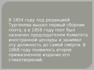 В 1854 году под редакцией Тургенева вышел первый сборник поэта, а в 1858 год