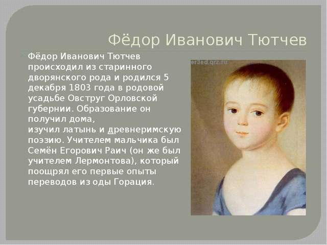 Фёдор Иванович Тютчев Фёдор Иванович Тютчев происходил из старинного дворянск...