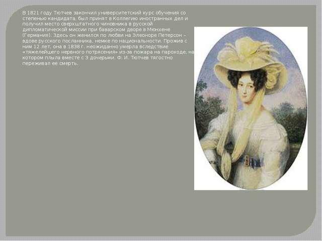 В 1821 году Тютчев закончил университетский курс обучения со степенью кандид...