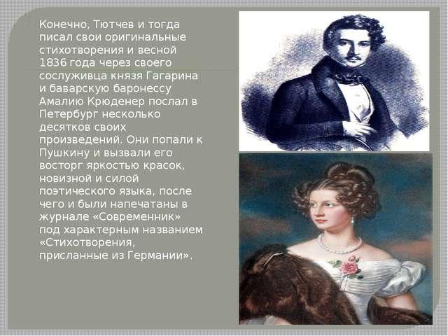 Конечно, Тютчев и тогда писал свои оригинальные стихотворения и весной 1836...