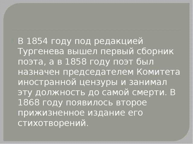 В 1854 году под редакцией Тургенева вышел первый сборник поэта, а в 1858 год...
