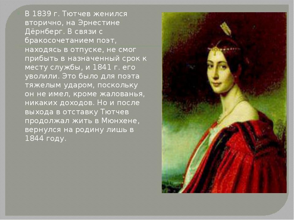 В 1839 г. Тютчев женился вторично, на Эрнестине Дёрнберг. В связи с бракосоч...