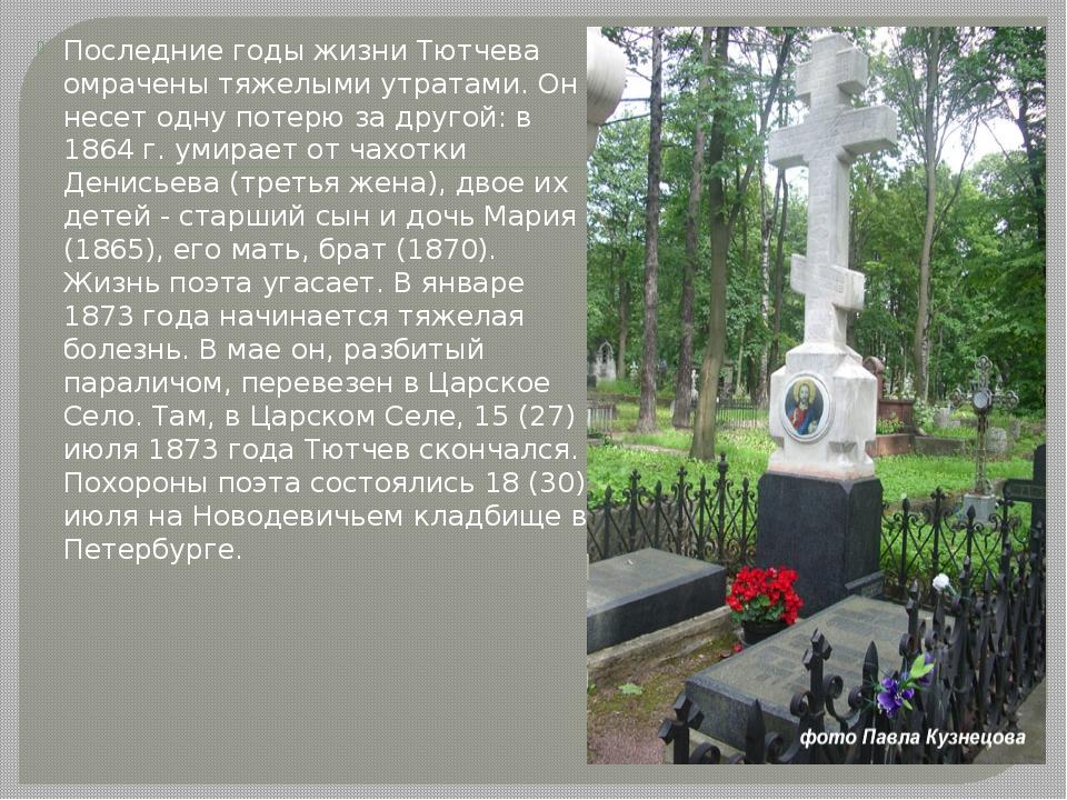 Последние годы жизни Тютчева омрачены тяжелыми утратами. Он несет одну потер...