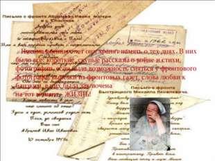 Письма военных лет они хранят память о тех днях. В них было все: короткие, с