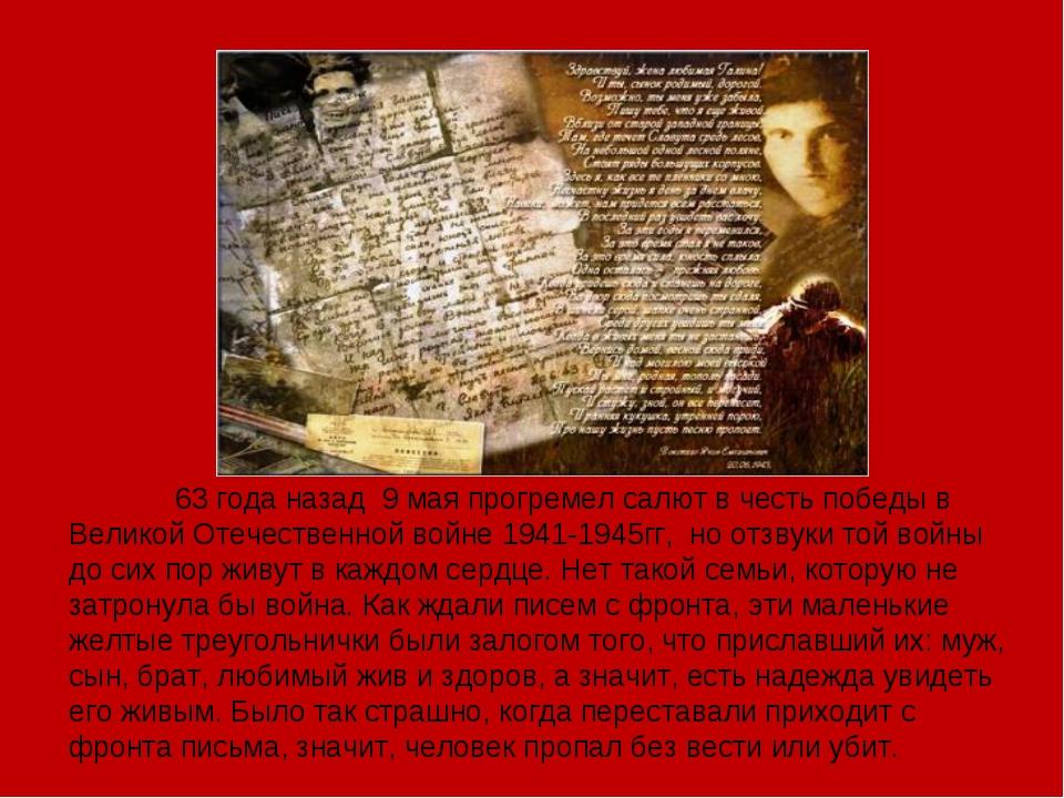 63 года назад 9 мая прогремел салют в честь победы в Великой Отечественной в...