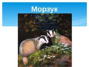 Морзук