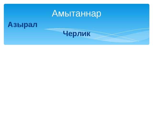 Амытаннар Азырал Черлик