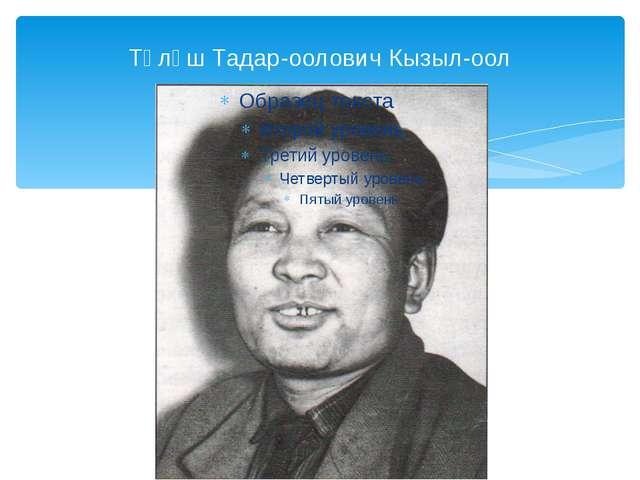Түлүш Тадар-оолович Кызыл-оол
