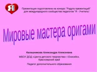 "Презентация подготовлена на конкурс ""Радуга презентаций"" для международного с"