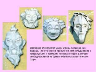 Особенно впечатляют маски Эрика. Глядя на них, видишь, что это уже не привычн