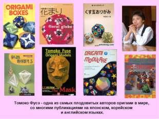 Томоко Фусэ - одна из самых плодовитых авторов оригами в мире, со многими пуб