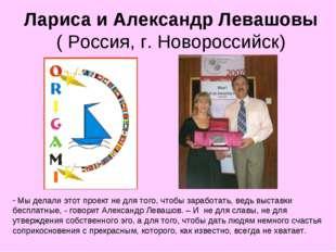 Лариса и Александр Левашовы ( Россия, г. Новороссийск) Мы делали этот проект