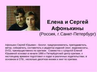 Елена и Сергей Афонькины (Россия, г.Санкт-Петербург) Афонькин Сергей Юрьевич