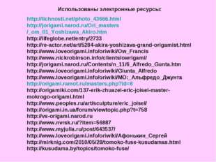 Использованы электронные ресурсы: http://lichnosti.net/photo_43666.html http: