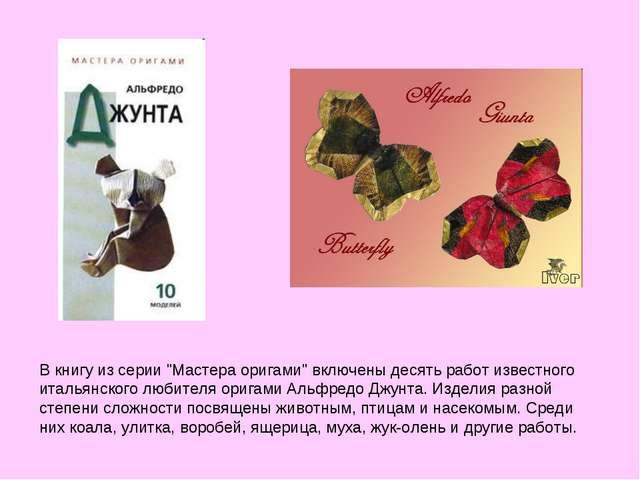 """В книгу из серии """"Мастера оригами"""" включены десять работ известного итальянск..."""
