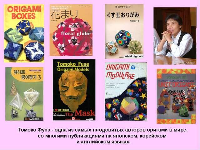 Томоко Фусэ - одна из самых плодовитых авторов оригами в мире, со многими пуб...