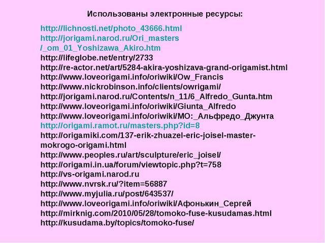 Использованы электронные ресурсы: http://lichnosti.net/photo_43666.html http:...