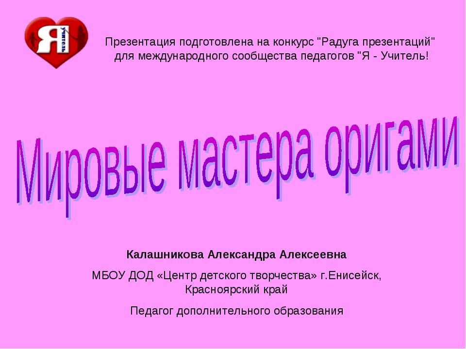 "Презентация подготовлена на конкурс ""Радуга презентаций"" для международного с..."