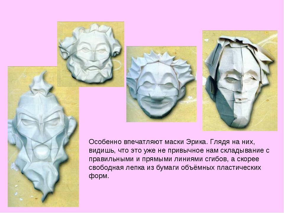 Особенно впечатляют маски Эрика. Глядя на них, видишь, что это уже не привычн...