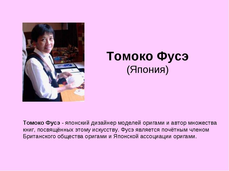 Томоко Фусэ (Япония) Томоко Фусэ - японский дизайнер моделей оригами и автор...