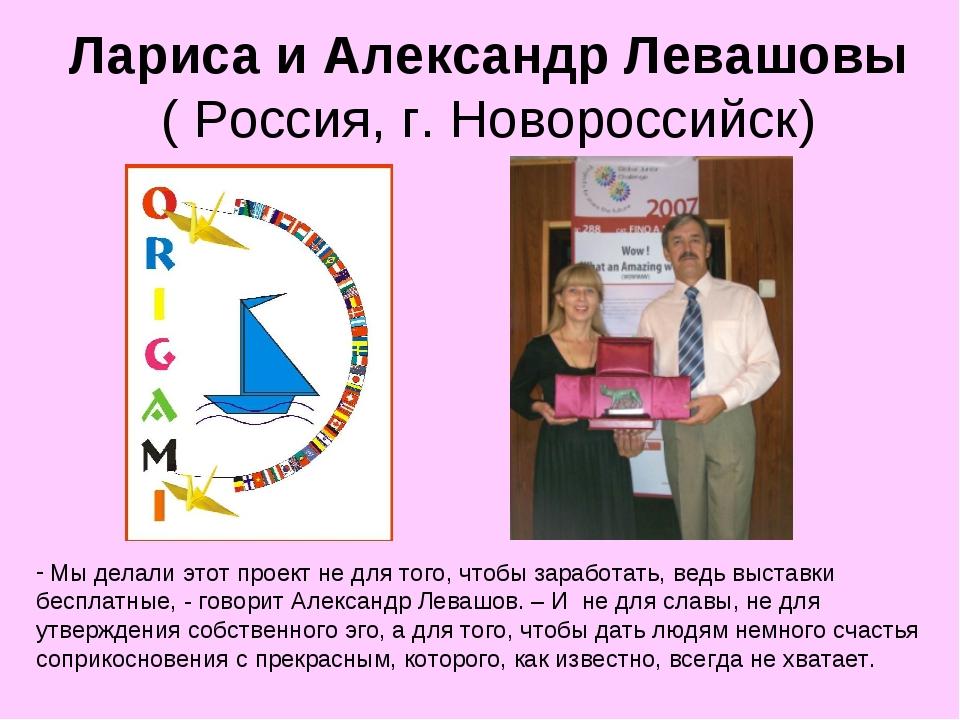 Лариса и Александр Левашовы ( Россия, г. Новороссийск) Мы делали этот проект...