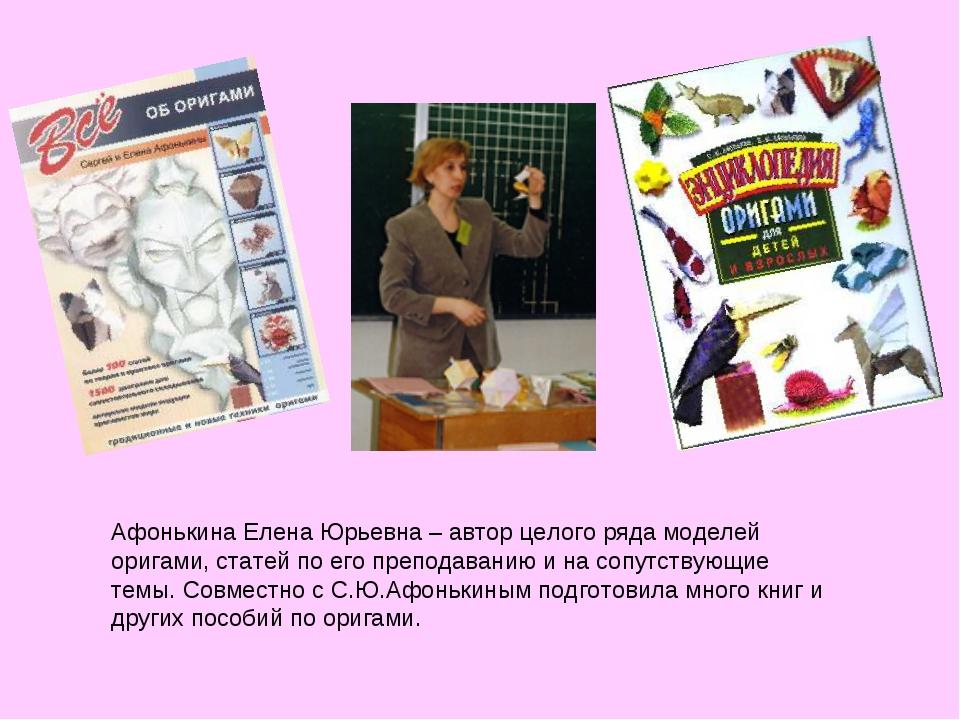 Афонькина Елена Юрьевна – автор целого ряда моделей оригами, статей по его пр...