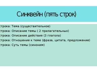 Синквейн (пять строк) 1 строка: Тема (существительное) 2 строка: Описание тем